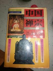 中国禅宗语录大观 精装
