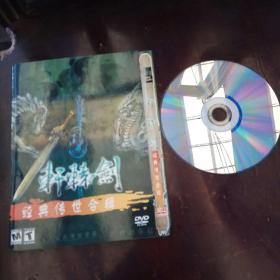 轩辕剑(DVD)经典传世合辑