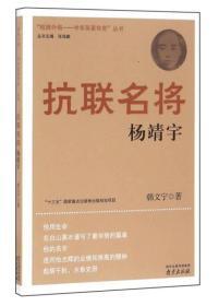 (2020年教育部)抵御外侮·中华英豪传奇:抗联名将杨靖宇