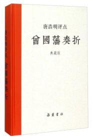 现货-唐浩明评点曾国藩奏折(典藏版)
