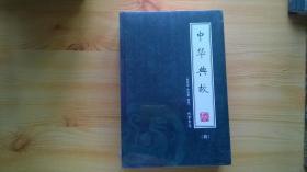 中华典故(1-4)(全4册)【36】