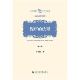 社科文献学术文库·社会政法研究系列-----程序的法理(第2版)