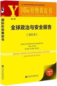 新书--国际形势黄皮书:全球政治与安全报告(2018)