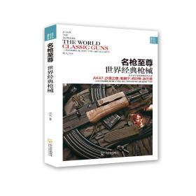 名枪至尊:世界经典枪械