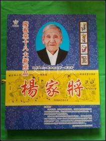中国潍坊杨家埠木板年画【 杨家将 】杨洛书签名盖章 大8开精美盒装 宣纸线装