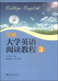 全新大学英语阅读教程4/王勇