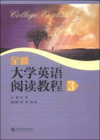全新大学英语阅读教程(3)