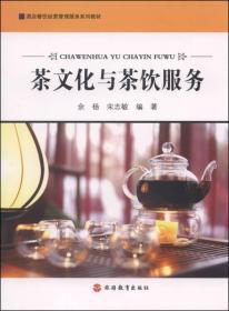 酒店餐饮经营管理服务系列教材:茶文化与茶饮服务