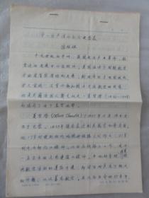 陈绍祖手迹(内容 第一位严谨的航空史学家(夏奴特)江苏航空信笺