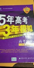 5年高考3年模拟:高考化学 2012 B版(广东省专用)含答案全解全析