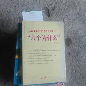 """""""六个为什么"""":人民日报系列解答理论文章"""