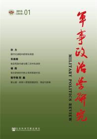 军事政治学研究:2015年第1辑(总第9辑)