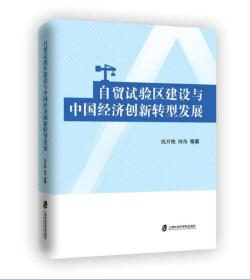 自贸试验区建设与中国经济创新转型发展
