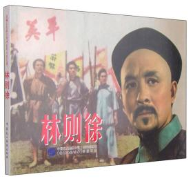 林则徐(16开连环画)