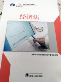 经济法 武汉大学出版社 全新