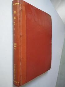 圖案ライフ 1984 1-4期附加增刊 合訂本