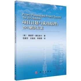 送书签zi-9787030552051-项目计划于成功原理:25%解决方案