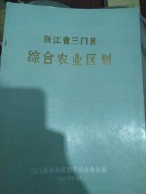 浙江省三门县综合农业区划。