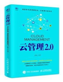 云管理2.0
