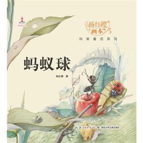 新书--杨红樱画本 纯美童话系列:蚂蚁球(精装)