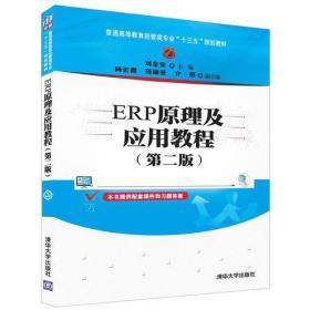 ERP原理及应用教程(第二版)