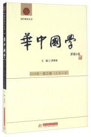 华中国学:2016年·春之卷 (总第六卷)