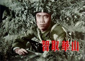爱国主义教育经典电影连环画--智取华山