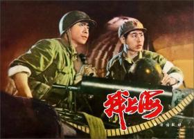爱国主义教育经典电影连环画--战上海