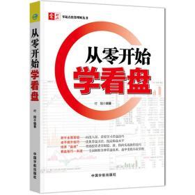 从零开始学看盘 零起点投资理财丛书
