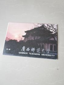 八十年代老明信片:广西师范大学第一辑明信片 封套装10张全