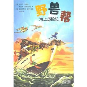 野兽帮之(九)海上历险记