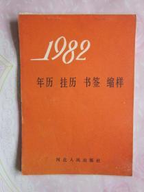 年画缩样·1982年年历挂历书签缩样