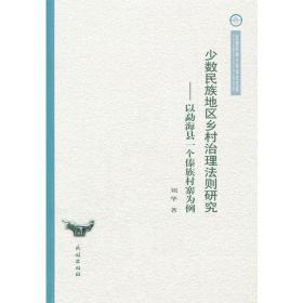 少数民族地区乡村治理法则研究:以勐海县一个傣族村寨为例(云南民族大学学术文库)
