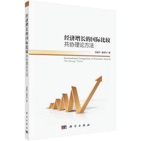 经济增长的国际比较:共协理论方法