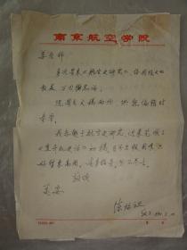 陈绍祖手迹二张(写给姜长英先生)南京航空学院信笺 江苏航空