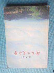 第二届禅文化夏令营专辑