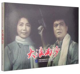 中国革命史百年影视全记录--大浪淘沙