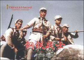 红色经典系列:钢铁战士