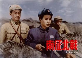 爱国主义教育经典电影连环画--南征北战
