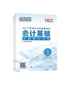 2017年 最新版 中华会计网校 梦想成真系列 会计基础全真模拟试卷