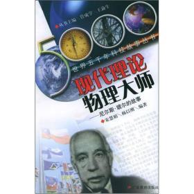 现代理论物理大师:尼尔斯·玻尔的故事