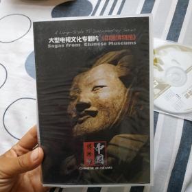 大型电视文化专题片中国博物馆DVD光盘五张50集