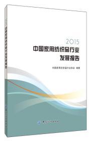 9787518026234-hs-2015中国家用纺织品行业发展报告