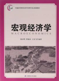 宏观经济学 陈承明 上海财经大学出版社  9787564222796