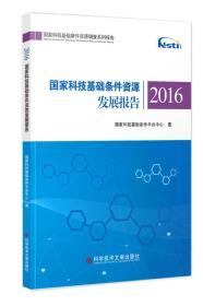 2016-国家科技基础条件资源发展报告