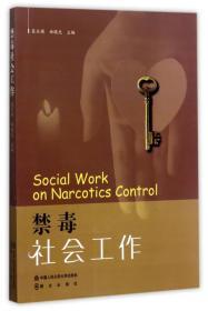 禁毒社会工作