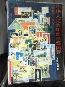 中华人民共和国邮票图鉴1949-1973