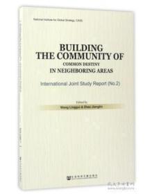 """""""周边命运共同体""""建设:挑战与未来:中外联合研究报告No.2(英文版)"""