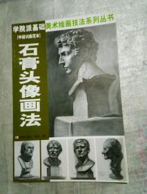 学院派基础美术绘画技法系列中级训练范本 石膏头像画法