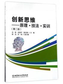 创新思维:原理·技法·实训(第2版)9787568242899